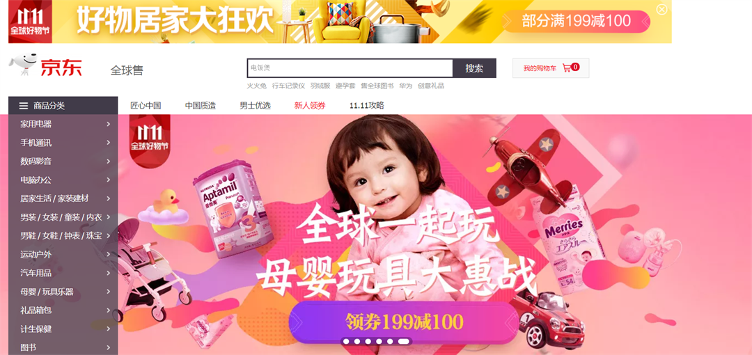 A screen shot of JD.com, one of China's largest online retailers.